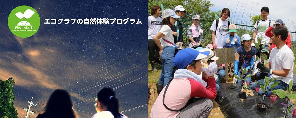 エコクラブの自然体験プログラム