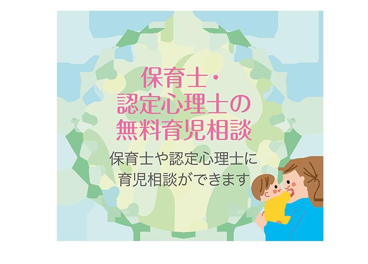 保育士・認定心理士の無料育児相談 保育士や認定心理士に育児相談ができます