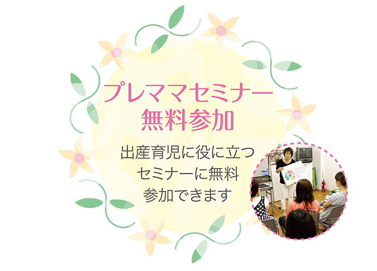 プレママセミナー無料参加 出産育児に役に立つセミナーに無料参加できます