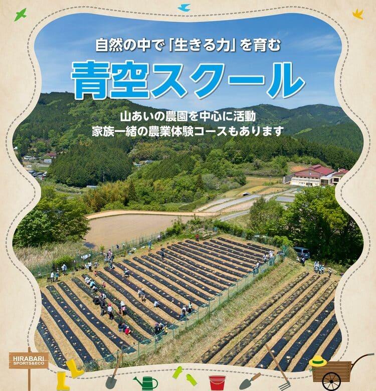 自然の中で「生きる力」を育む 青空スクール 山あいの農園を中心に活動 家族一緒の農業体験コースもあります SPページ